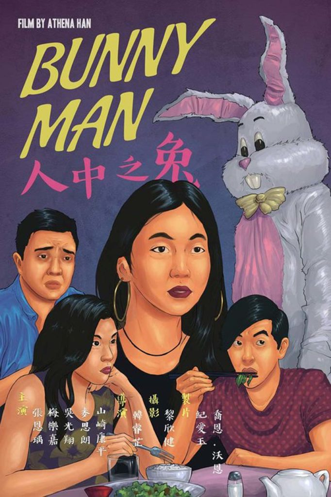 SIDEBAR-Select Screenings-Bunny Man